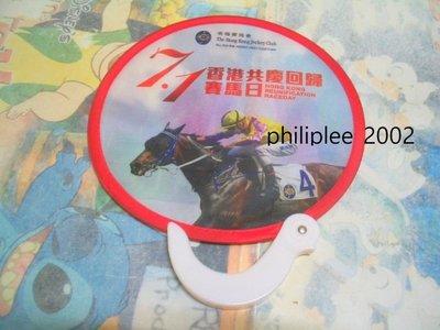 7.1香港共慶回歸賽馬日 紀念扇 HKJC 香港賽馬會