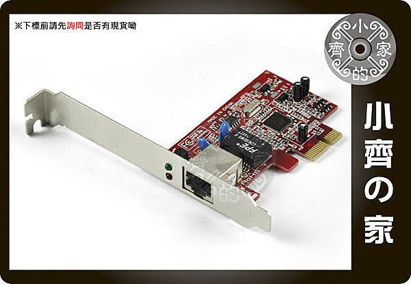 小齊的家 全新 PCIE介面 10M/100M/1000M/1G Gigabit 千兆網路卡 有線網卡 高速網路卡