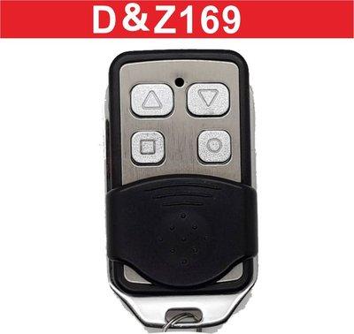 {遙控達人}D&Z169自行撥碼DZ-169發射器快速捲門 電動門遙控器 各式遙控器維修 鐵捲門遙控器 拷貝