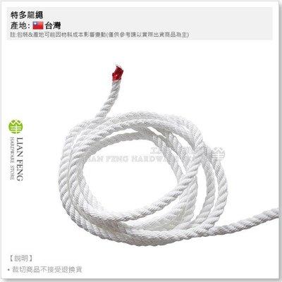 【工具屋】*含稅* 特多龍繩 4分 裁切 每尺售價(1尺約30cm) 尼龍繩 童軍繩 白繩 作業吊掛登山 繩子 安全繩
