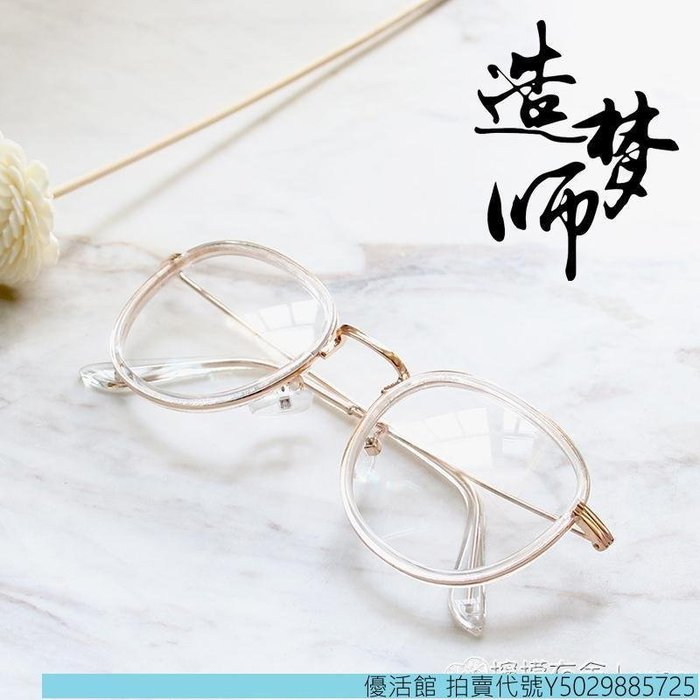 【優活館】 2017新款全框眼鏡架圓臉女韓版透明可愛平光鏡男個性近視眼鏡框潮