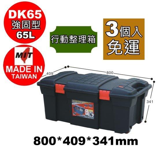 Esaka/三個入免運/強固型行動整理箱(65L)/收納箱/工具收納/玩具箱/掀蓋整理箱/直購價