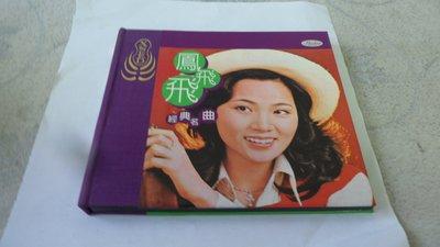 紫色小館-50--------鳳飛飛經典名曲