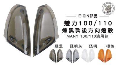 韋德機車精品 E-GIN部品 後方向燈殼 燈罩 塑膠燈殼 MANY 魅力 100/110 燻黑