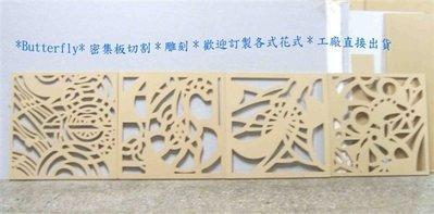 *Butterfly*木板切割雕刻*密集板雕刻*屏風*切割*CNC雕刻*壓克力字*同業代工C06