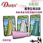 「小巫的店」實體店面*(DA-81))Dayen輕便型喊話器(台灣製)集會 團康 旅遊 四色(綠色款) 清倉優惠品