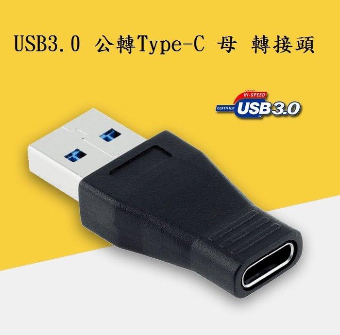 【3C生活家】USB3.1 Type-C 母 轉 USB3.0 公 轉接頭 USB typeC to type A