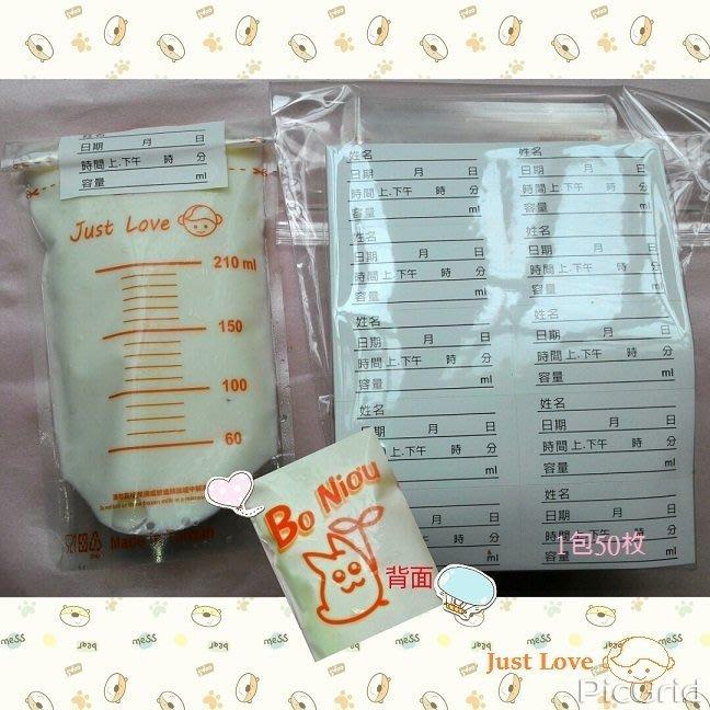 (優惠加贈方案)300枚免運 1枚3元/400枚 1枚2.9元  210ML站立式母乳冷凍袋/母乳袋台灣製造附貼紙