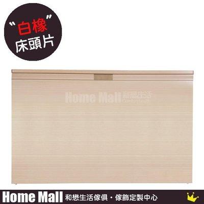 HOME MALL~欣和3.5尺單人床頭片(胡桃色/白橡色) $1600~(自取價)7J