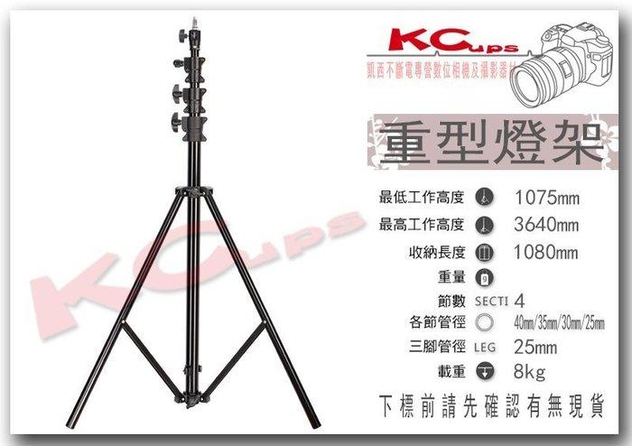 【凱西影視器材】3米8 重型燈架 364CM高 攝影 燈架 氣壓式 金屬關節 棚燈 外拍燈 人像外拍 閃光燈 專用配件