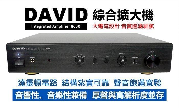 【昌明視聽】DAVID interrated amplifier 8600 擴大機 100瓦X2 大電流輸出 B