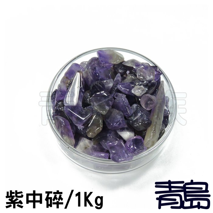 PN。。。青島水族。。。C00035魚缸造景底砂 水晶系列 彩色水晶琉璃砂 水草缸 開運流水盆 園藝裝飾==紫中碎1kg