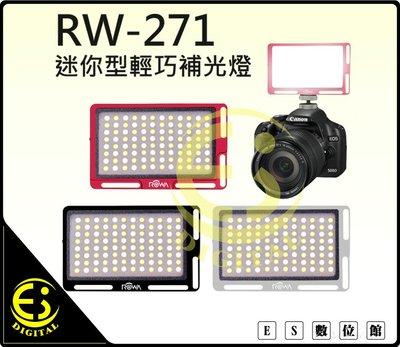 ES數位 ROWA RW-271 迷你型輕巧補光燈 可調亮度色溫 迷你持續燈 掌上型攝影燈 內建電池 行動電源可充