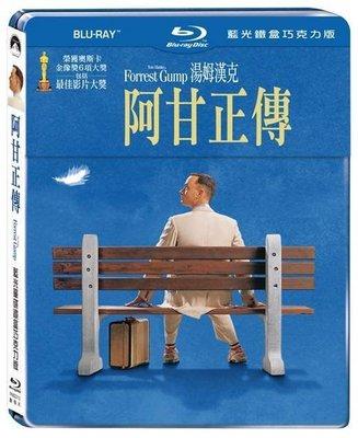 (全新未拆封)阿甘正傳 Forrest Gump 限量鐵盒巧克力版 藍光BD(得利公司貨)2018/5/4上市