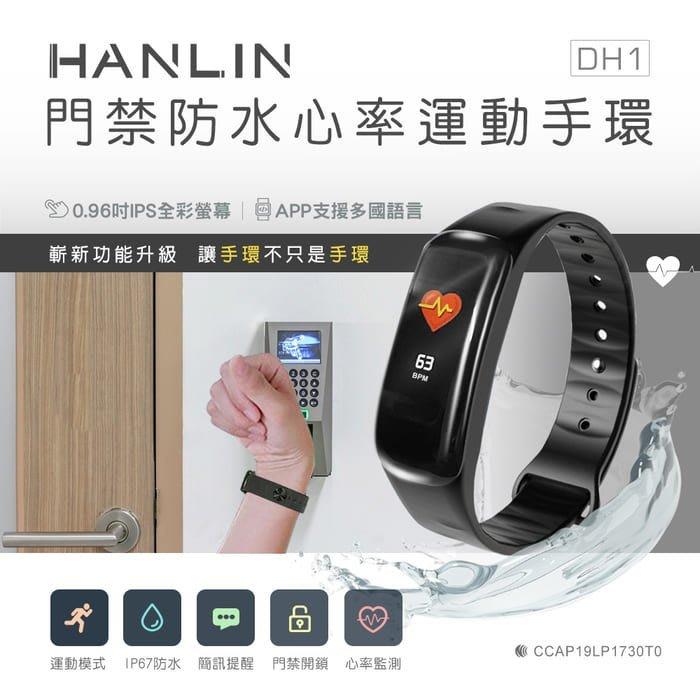 HANLIN 防水心率運動手環 門禁智慧手錶 繁體中文 防水 測試心率 睡眠 健康管理 米家 智能 藍芽 藍牙