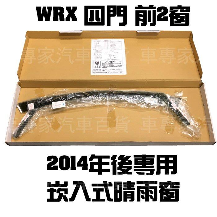 現貨免運出清1套 2014年後 WRX 四門 4門 前2窗 崁入式 坎入式 晴雨窗 遮陽窗 透氣窗 速霸陸 SUBARU