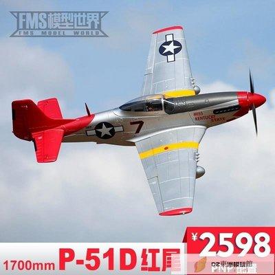 DZ東洲模玩館FMS 1700MM P-51D 紅尾巴