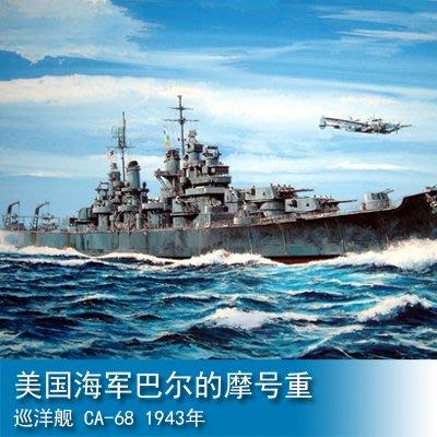 小號手1/700美國海軍1943巴爾的摩號重巡洋艦CA-68戰艦世界05724