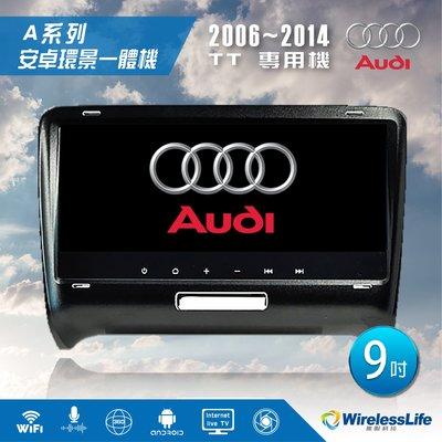 【AUDI奧迪】 06~14 AUDI TT專用機 9吋 安卓環景一體機 3D環景行車紀錄器 360環景系統 無限科技