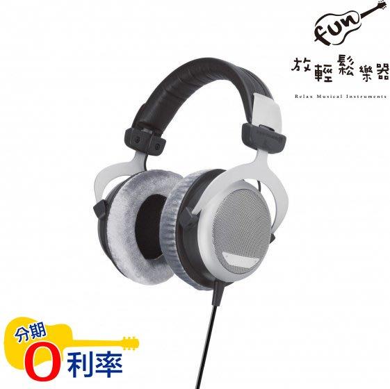 『放輕鬆樂器』全館免運費!Beyerdynamic DT880 Edition 250Ohm 公司貨 耳罩式 監聽 耳機