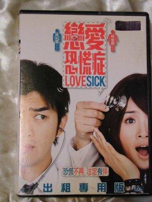 戀愛恐慌症 Love Sick 陳柏霖 林依晨