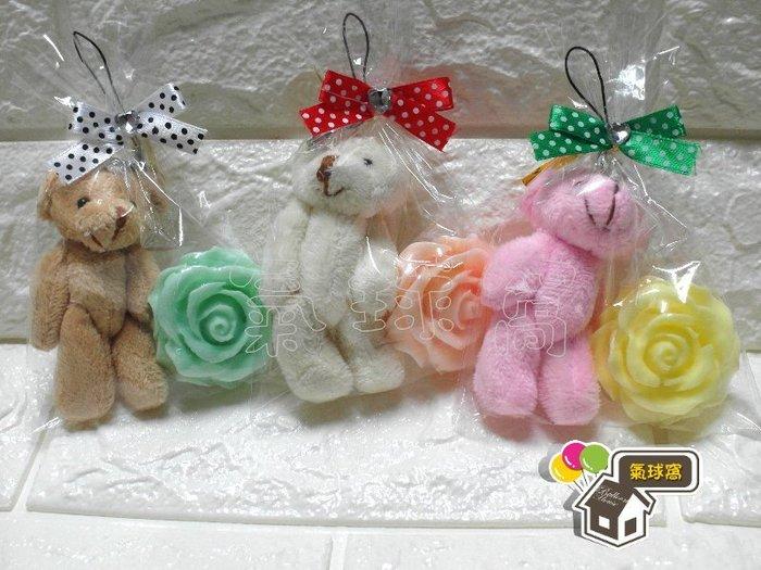 ♥氣球窩♥大熊關節熊吊飾+玫瑰花皂/婚禮小物/賓客禮