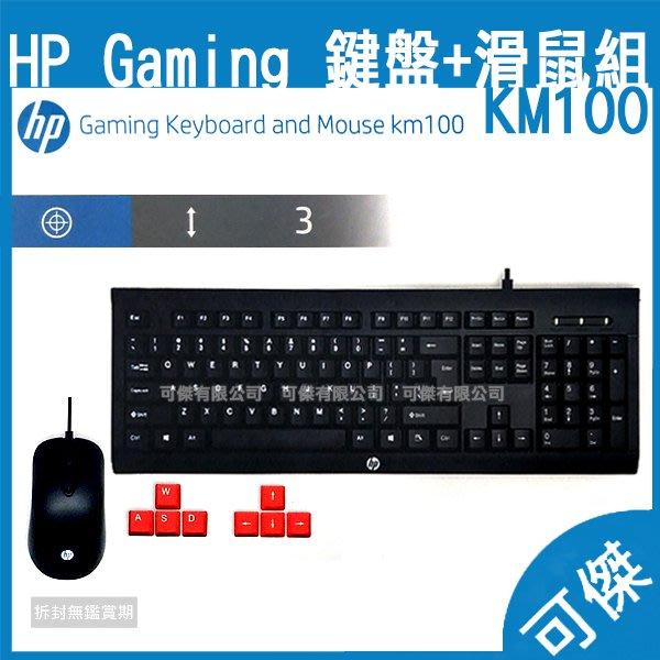 HP 有線鍵鼠組 KM100 鍵盤 滑鼠 2段DPI可調整 有線鍵盤 有線滑鼠 附8個可替換按鍵 24H快速出貨 可傑