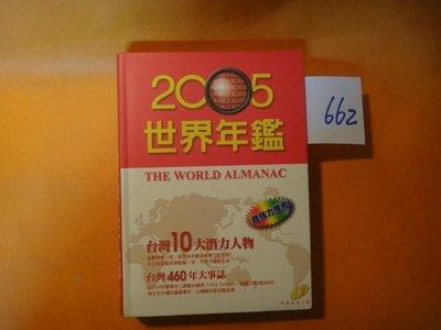【愛悅二手書坊 21-18】2005世界年鑑THE WORLD ALMANAC   中央通訊社