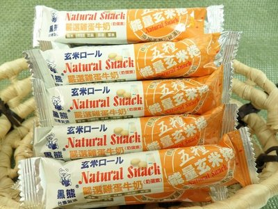 好食在~【鑫豪黑熊】五糧能量玄米捲420g 獨立包裝,方便攜帶 下午茶或野餐的首選