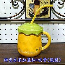 *陶瓷水果加蓋杯+吸管(鳳梨)/10cm*築巢 傢飾(家具/傢俱)茶杯 馬克杯 禮品 精品*競標價就是直購價,請直接下標