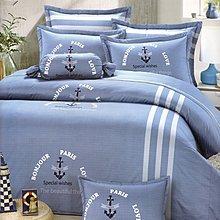 標準雙人床罩組五尺六件式純精梳棉-巴黎你好-台灣製 Homian 賀眠寢飾