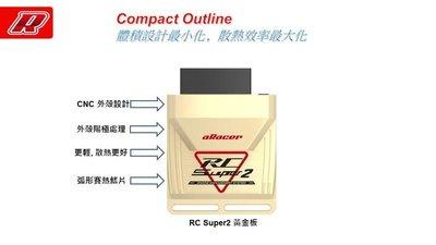 誠一機研 aracer RC Super2 Gold 黃金版 全取代噴射電腦 FORCE 155 雷霆S 150 艾銳斯