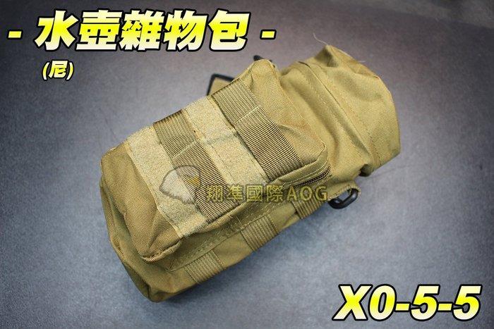 【翔準軍品AOG】水壺雜物包(尼) 腰包 模組包 隨身包 瓦斯袋 BB彈袋 登山包 X0-5-5