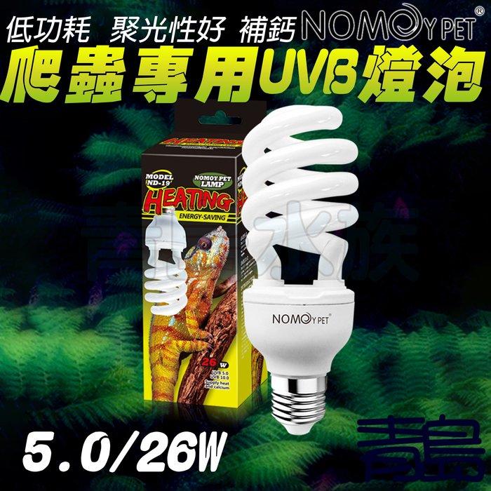 Y。。。青島水族。。。ND-19-5-26W中國NOMO諾摩-爬蟲專用UVB燈泡 曬背補鈣==5.0/26W
