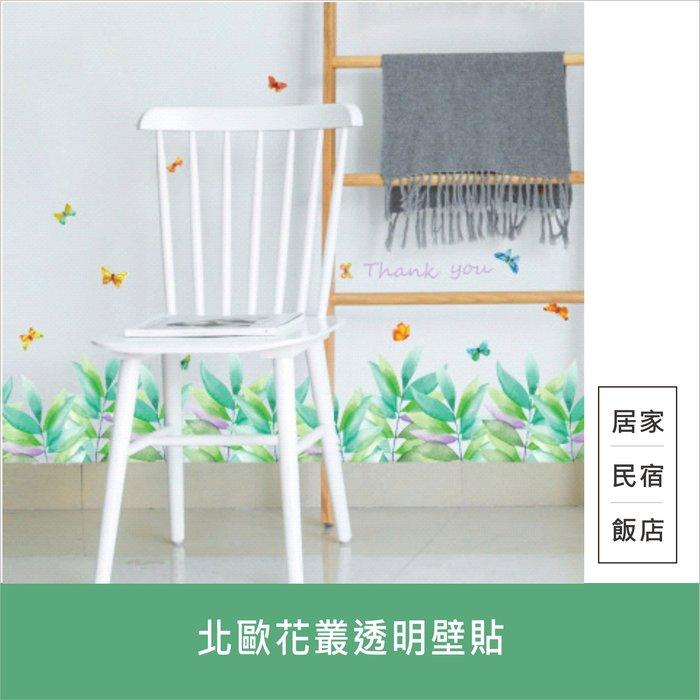 居家達人【A272】北歐花叢透明壁貼 50x70 可重複黏貼 壁貼 貼紙 安親班 室內裝飾 節日佈置