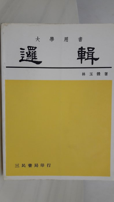 【月界二手書/大學理工醫_AKM】邏輯_林玉體_1984年