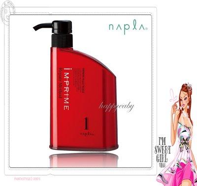 【happyeaby】~娜普菈 NAPLA~『深層護髮』iM上質修護法 第1劑 450ml