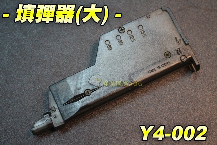 【翔準軍品AOG】填彈器(大) 彈匣造型 快速填彈器 瓦斯槍 電動槍 EBB GBB BB彈 周邊配件 野戰 生存遊戲