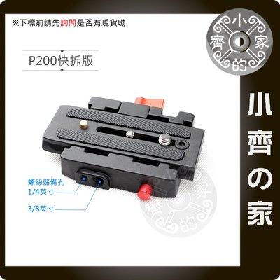 通用型LANDIS P200快拆板 快拆座 底座 板夾 快裝器 適用1/4 3/8 螺絲 雲台 腳架 三腳架 小齊的家