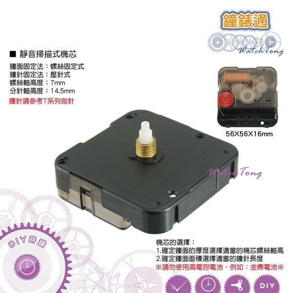 【鐘錶通】台灣SUN_12888-7_靜音時鐘機芯_安靜無聲—壓針/螺紋高7mm(相容T系列指針)