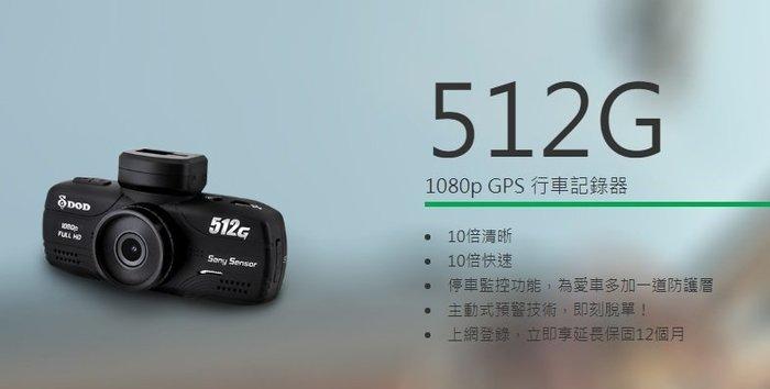 DOD 512G 1080p GPS 行車記錄器 f/1.6大光圈