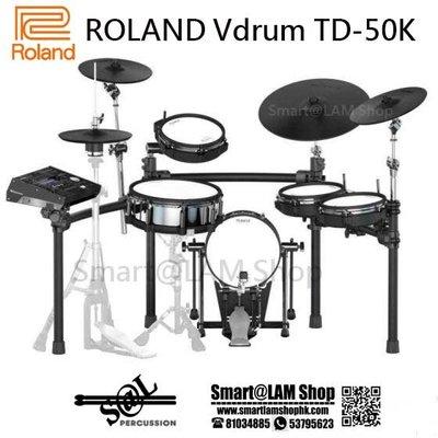 ROLAND Vdrum TD-50K Electronic Drum Set 羅蘭電子鼓 電鼓【保用一年 / 非店鋪自保 / 送耳機 / 免費安裝】