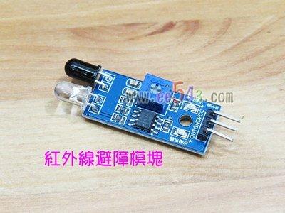 反射式紅外線避障模塊.智慧車紅外線光電反射傳感器對管近接開關接近感應器模組Arduino材料