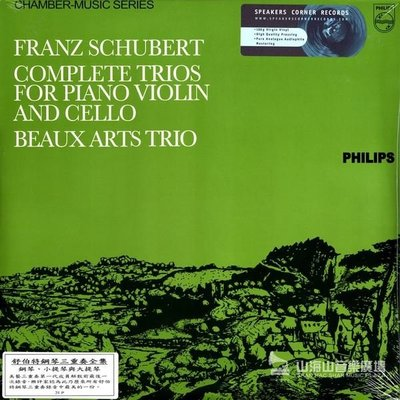 【黑膠唱片LP】舒伯特三重奏全集:鋼琴、小提琴與大提琴 / 美藝三重奏---8353934