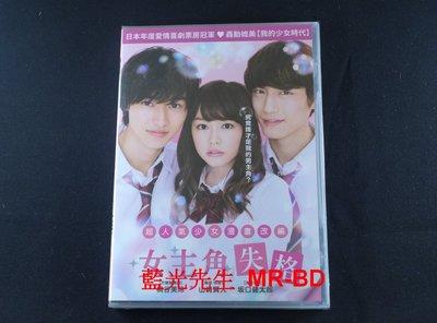 [DVD] - 女主角失格 No Longer Heroine ( 采昌正版 )
