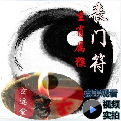 聚吉小屋 #喪門符符咒靈符十二神煞符豬年運勢十二生肖符咒姻緣符2019年屬猴
