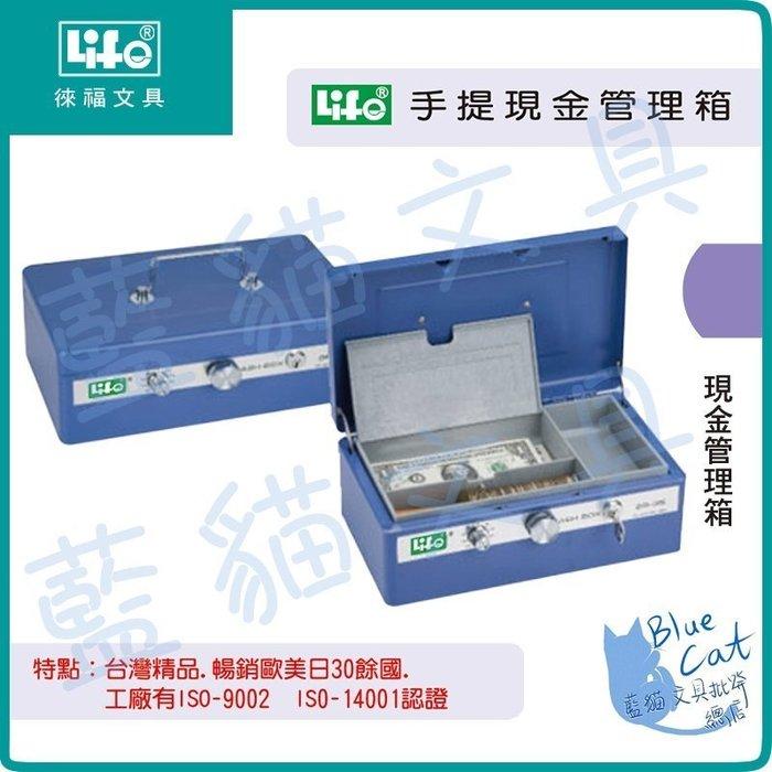 【不可超商取貨】手提金庫/保險箱【BC18078】CB-331 手提現金管理箱/個《徠福LIFE》【藍貓文具】