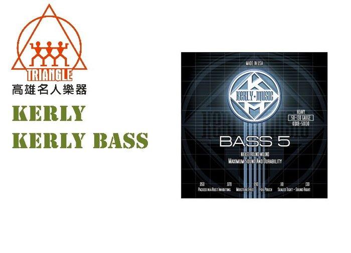 【名人樂器】Kerly 美製冰火弦 貝斯 Kerly Bass系列 5弦 (50-130) 貝斯弦