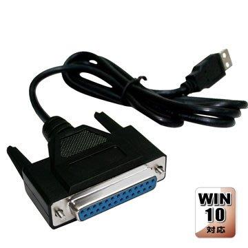 伽利略 USB to Printer 線 (CABLE-008)