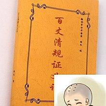 佛經典 百丈清規證義記 佛教典籍 佛經撰述 佛學 佛門